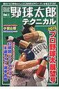 野球太郎テクニカル(vol.1) 2016プロ野球大展望号 (廣済堂ベストムック)