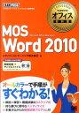 マイクロソフトオフィス教科書 MOS Word 2010 Microsoft Office Specialist [ エディフィストラーニング株式会社 ]