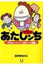 アニメあたしンち(一万円ポッキリバス旅行で大騒動) [ けらえいこ ]