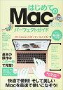 はじめてのMacパーフェクトガイド 2019 macOS Mojave対応・最新版! [ 河本 亮 ]
