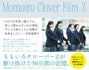 Momoiro Clover Film Z 映画『幕が上がる』 ももいろクローバーZ オフィシャル・フォトブック [ 堀口綾 ]