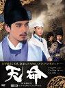 天命 DVD BOX 2 [ イ・ドンウク ]