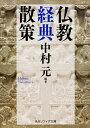 仏教経典散策 (角川ソフィア文庫) [ 中村 元 ]