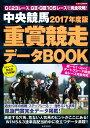 2017年度版 中央競馬 重賞競走データBOOK