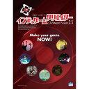 インディゲームクリエイター Clickteam Fusion 2.5
