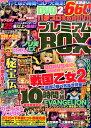 パチスロ実戦術DVDプレミアムBOX(vol.7) 永久保存版 (GW MOOK)