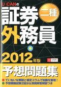 2012年版 U-CANの証券外務員二種予想問題集
