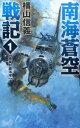 南海蒼空戦記(1) 極東封鎖海域 (C・novels) [ 横山信義 ]