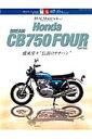 REAL Motorcycle(vol.3) Honda DREAM CB750 FOUR Series (ヤエスメディアムック)