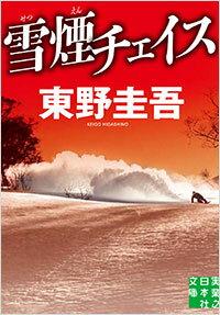 雪煙チェイス [ 東野圭吾 ]...:book:18255963
