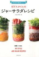 作りおきで毎日おいしい!NYスタイルのジャーサラダレシピ