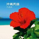 BEST SELECT LIBRARY 決定版::沖縄民謡 ベスト [ (伝統音楽) ]