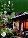 プロが選んだ日本のホテル・旅館100選&日本の小宿(2017年度版) [ 「日本のホテル・旅館100選」の本編集委 ]