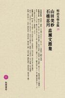 明治文學全集(23) 山田美妙・石橋忍月・高瀬文淵集