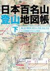 日本百名山登山地図帳(下)