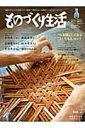 ものづくり生活(vol.2) 「倉敷ガラス」の創始者・小谷真三さんを取材 (Chikyu-maru mook)