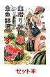 血潜り林檎と金魚鉢男 1-3巻セット