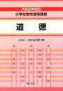 小学校教育課程講座(道徳)平成20年改訂