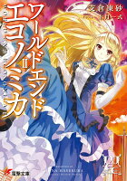 WORLD END ECONOMiCA(2)