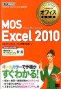 マイクロソフトオフィス教科書 MOS Excel 2010 Microsoft Office Specialist [ エディフィストラーニング株式会社 ]