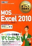 【ブックスなら】マイクロソフトオフィス教科書 MOS Excel 2010 [ エディフィストラーニング ]
