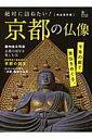 絶対に訪ねたい!京都の仏像