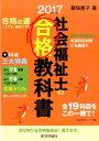 社会福祉士の合格教科書(2017) [ 飯塚慶子 ]