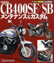 Honda CB 400 SF/SBメンテナンス&カスタム