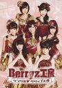 Berryz工房 シングルVクリップス 4 [ Berryz工房 ]