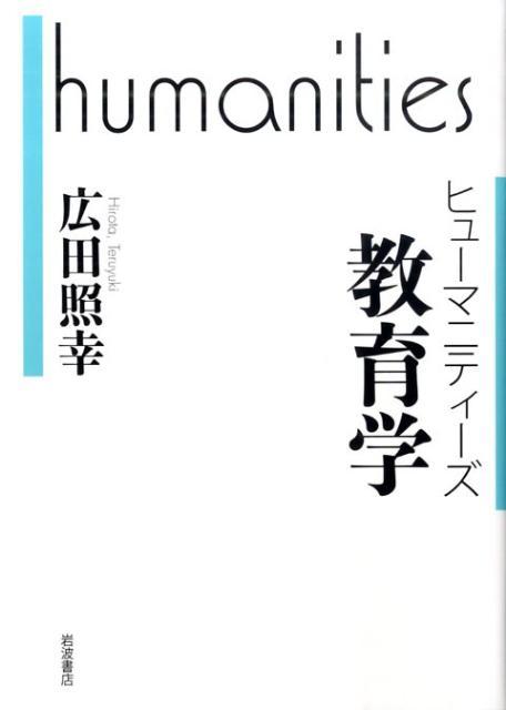 教育学 (ヒューマニティーズ) [ 広田照幸 ]の商品画像