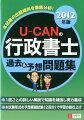 2012年版 U-CANの行政書士過去&予想問題集