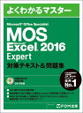 Microsoft Office Specialist Excel 2016 Expert 対策テキスト&問題集 [ 富士通エフ・
