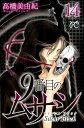 9番目のムサシサイレントブラック(14) (ボニータコミックス) [ 高橋美由紀 ]