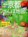 まっぷる超詳細!京都さんぽ地図mini('18) (まっぷるマガジン)