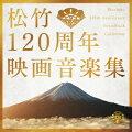 松竹120周年 松竹サウンドトラック・レアリティーズ