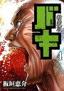 新装版バキ(4) (少年チャンピオンコミックス エクストラ) 板垣恵介