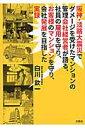 阪神・淡路大震災でダメージを受けたマンションの管理会社経営者が語る、社員の雇用を [ 白川欽一 ]