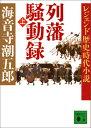 列藩騒動録(上) [ 海音寺潮五郎 ]