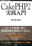 CakePHP2实践入门[安藤佑介][CakePHP2実践入門 [ 安藤祐介 ]]