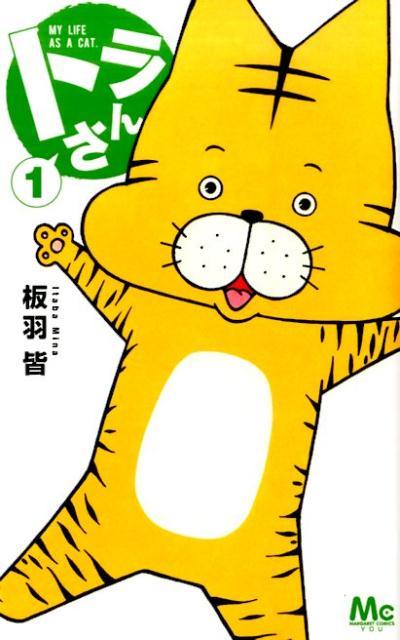 トラさん1(マーガレットコミックス)[板羽皆]
