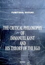 The critical philosophy of Immanuel Kant [ 鈴木文孝 ]