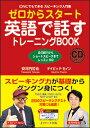 ゼロからスタート英語で話すトレーニングBOOK [ 安河内 哲也 ]