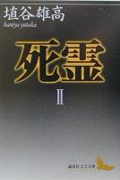 死霊(しれい)(2)