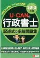 2012年版 U-CANの行政書士記述式&多肢問題集