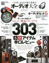 オーディオ - オーディオ大全mini 一生楽しめる本物の音選び (100%ムックシリーズ 家電批評特別編集)