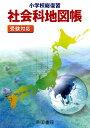 小学校総復習社会科地図帳〔平成28年〕5 [ 帝国書院 ]