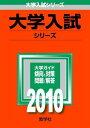 京都産業大学(理学部・コンピュータ理工学部・総合生命科学部(2010)