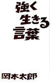【】強く生きる言葉 [ 岡本太郎 ]