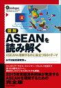図解ASEANを読み解く [ みずほ総合研究所 ]