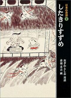日本の昔話(2)
